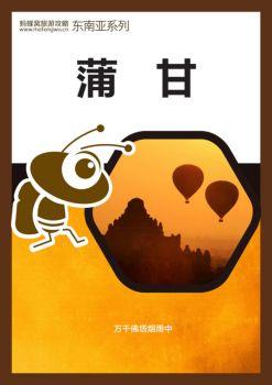 缅甸蒲甘旅游攻略指南 东南亚蒲甘自助游攻略电子画册
