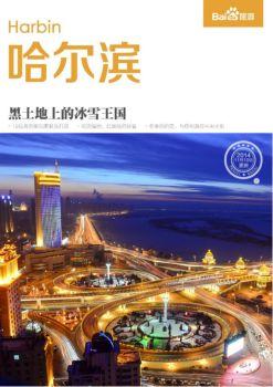 哈尔滨自由行攻略指南,哈尔滨自助游攻略电子书