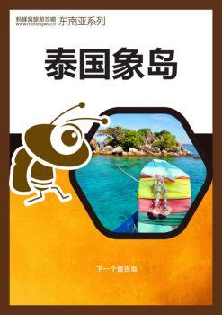泰国象岛自由行攻略指南 东南亚泰国象岛自助游攻略电子刊物