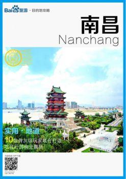 南昌旅游攻略指南,南昌自助游攻略电子杂志