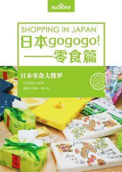 日本旅游零食攻略,日本gogogo!——零食篇电子画册