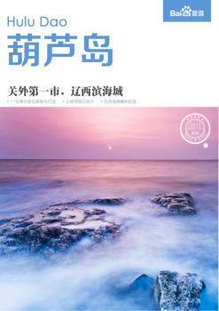 葫芦岛自由行攻略指南,葫芦岛自助游攻略电子书
