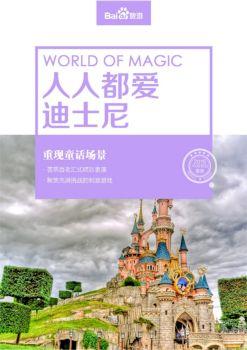 全球迪士尼乐园分布,全球迪士尼乐园有几家,人人都爱迪士尼电子画册