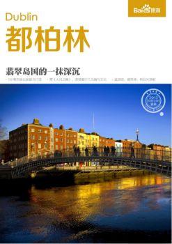 都柏林自由行攻略指南,都柏林自助游攻略电子杂志