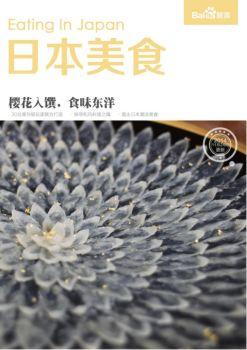 日本美食旅游攻略,日本美食旅游指南电子画册