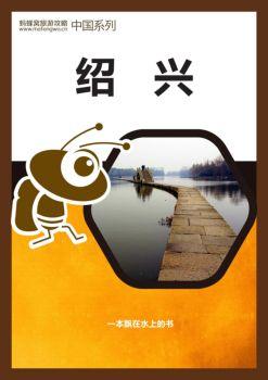 绍兴旅游攻略指南 绍兴自由行攻略指南电子杂志
