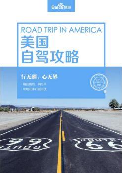 美国自驾游攻略,美国自驾游注意事项,美国自驾游路线电子杂志