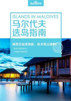 马尔代夫选岛攻略,马尔代夫如何选岛,马尔代夫怎么选岛,马尔代夫岛屿选择电子画册
