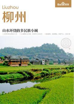 柳州自由行攻略指南,柳州自助游攻略宣传画册