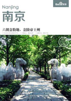 南京自由行攻略,南京自由行攻略指南电子画册