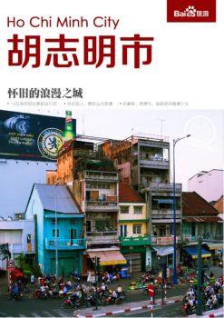 胡志明市旅游攻略指南,胡志明市自由行攻略电子画册