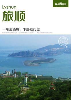 旅顺旅游攻略指南,旅顺自助游攻略宣传画册