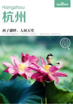 杭州自由行攻略,杭州自由行攻略指南电子宣传册