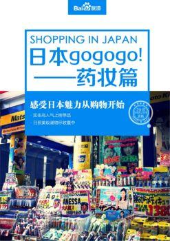 日本药妆全攻略,日本药妆店购物攻略,日本gogogo!——药妆篇电子画册