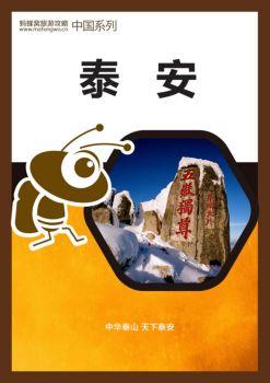 山东泰安自由行攻略指南 泰安自助游攻略电子杂志