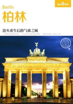 柏林自由行攻略,柏林自由行攻略指南电子画册