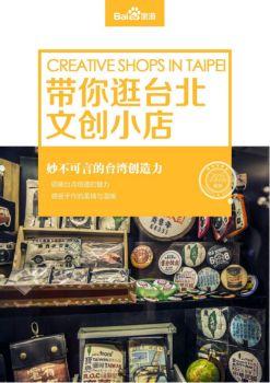带你逛台北文创小店,台北文艺小店攻略电子画册