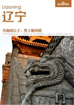 辽宁旅游攻略指南,辽宁自由行攻略电子杂志