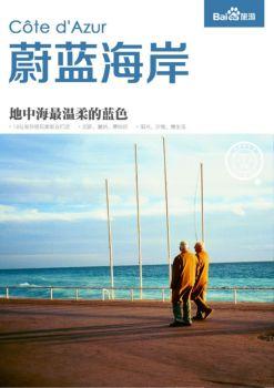 蔚蓝海岸自由行自助游攻略,蔚蓝海岸旅游攻略宣传画册