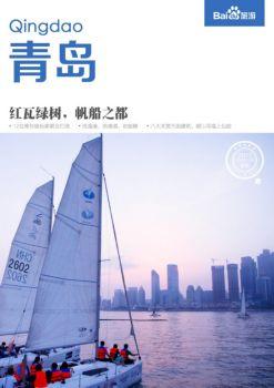 青岛自助游攻略,青岛自由行攻略电子杂志