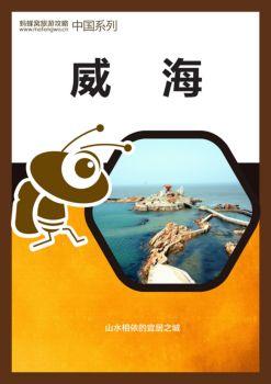 威海自助游攻略 威海自由行攻略指南宣传画册