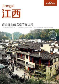 江西旅游攻略指南,江西自由行攻略电子宣传册