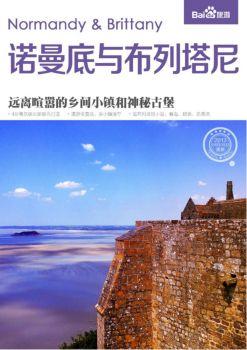 法国诺曼底与布列塔尼旅游自由行自助游攻略电子刊物