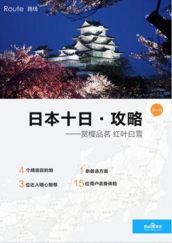 日本十日自由行攻略,日本自由行攻略指南电子画册