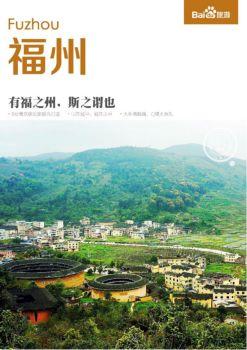 福州自由行攻略指南,福州自助游攻略电子杂志