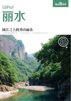 丽水旅游攻略指南,丽水自由行攻略电子宣传册
