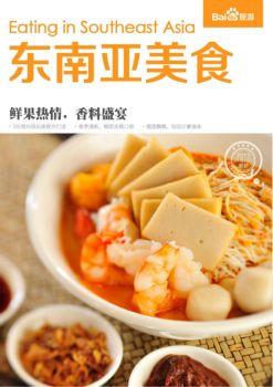 东南亚美食自助游攻略,东南亚美食自由行攻略电子画册