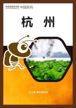 杭州旅游攻略指南  杭州自由行自助游攻略电子杂志