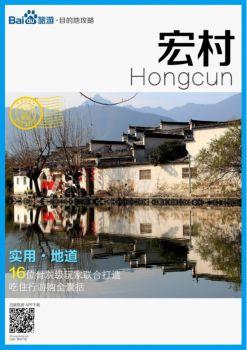 宏村旅游攻略指南,宏村自由行攻略宣传画册