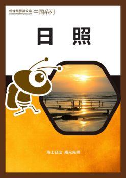 日照旅游攻略指南 日照自由行攻略指南电子画册