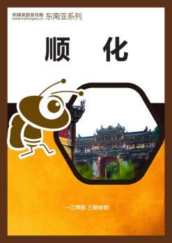 越南顺化自助游攻略 东南亚越南顺化旅游攻略指南宣传画册