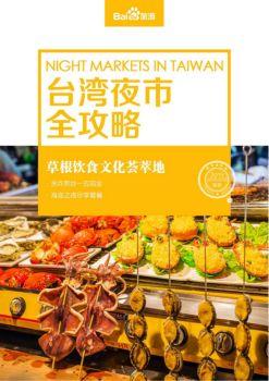 台湾夜市美食全攻略,台湾夜市小吃攻略电子画册