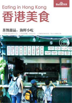 香港美食自由行攻略指南,香港自助游攻略电子画册
