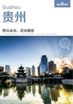 贵州旅游攻略指南,贵州自由行攻略电子画册