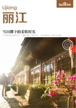 丽江自由行攻略指南,丽江自助游攻略宣传画册