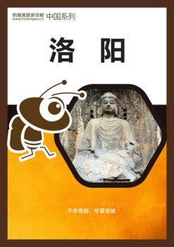 洛阳旅游攻略指南,洛阳自助游攻略电子画册