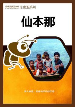 马来西亚仙本那自助游攻略 东南亚仙本那旅游攻略指南宣传画册