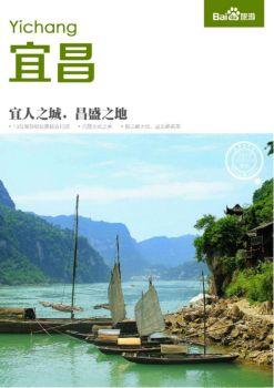 宜昌旅游攻略指南,宜昌自助游攻略电子书