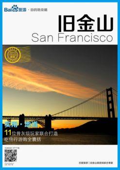 旧金山自由行攻略指南,旧金山自助游攻略电子刊物