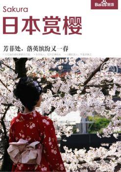 全日本赏樱攻略,全日本赏樱指南,日本赏樱攻略大全电子画册