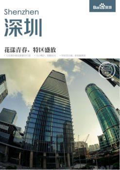 深圳自助游攻略,深圳自由行攻略电子宣传册