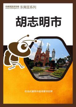 越南胡志明市自由行攻略 越南胡志明市自由行攻略指南电子书