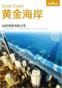 黄金海岸旅游攻略指南,黄金海岸自由行攻略电子书