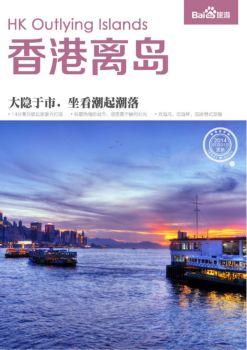 香港离岛旅游攻略指南,香港离岛自助游攻略电子杂志