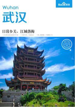 武汉旅游攻略指南,武汉自助游攻略电子画册
