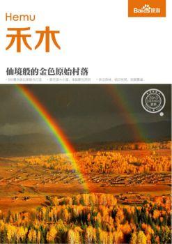 新疆禾木旅游攻略指南,新疆禾木自助游攻略宣传画册